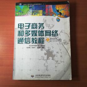 电子商务和多媒体网络通信教程