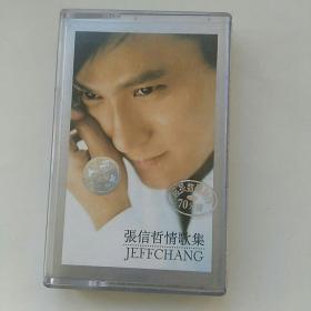 磁带,张信哲情歌集,有歌词页