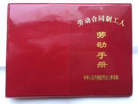 劳动合同制工人劳动手册