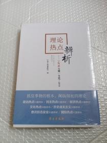 理论热点辨析:红旗文稿 文选.2015