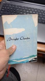 Bright Clouds(彩霞英文版)