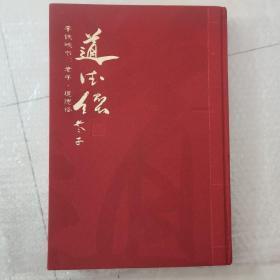 李铁映签名:老子·道德经
