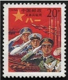 全新套票:军2 1995年红军邮义务兵贴用邮票全新全品收藏保真