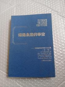 缔造未来的事业:中国福利会学前教育文集.第二集