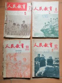 人民教育191955年第7.8.10.12期(每期7元,可单本购买)