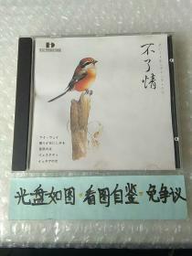 不了情 日文音乐光盘一张