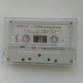 磁带,群星之声~1996亚特兰大奥运会歌曲集锦