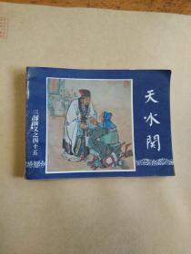 天水关(三国演义之四十五)