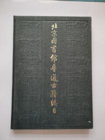 北京图书馆普通古籍总目-第13卷-自然科学门