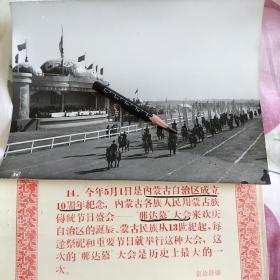 """五十年代新闻照片,内蒙古自治区成立10周年""""那达慕""""大会"""