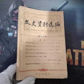 文史资料选编第十八辑