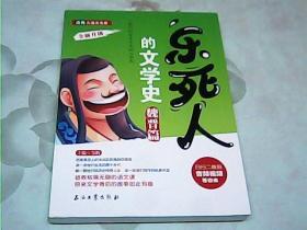 乐死人的文学史·魏晋篇