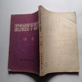 苏联爱国战争短篇小说译丛   有签名 货号DD2