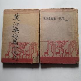 莫泊桑短篇小说集一 二 (文学研究丛书,李青崖译 民国旧书版本)2本合售  货号DD2