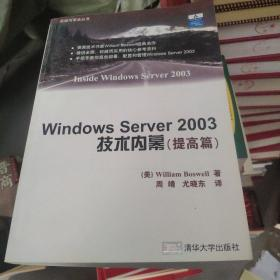 Windows Server 2003技术内幕(提高篇)