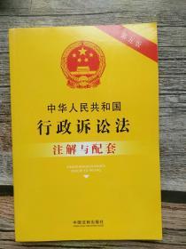 中华人民共和国行政诉讼法注解与配套(第五版)