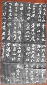 苏轼作诗寄王晋卿,为苏轼手迹,此碑已无从考证。清朝拓片!