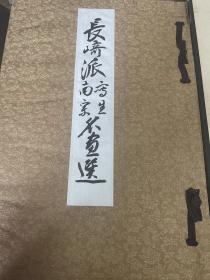 长崎派南宗写生名画选,昭和十四年京都博物馆收藏画,1939