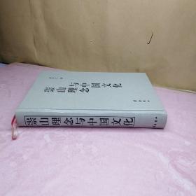 崇山理念与中国文化【硬精装  无书衣  整洁干净】