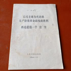 """以毛主席为代表的无产阶级革命路线的胜利  再论提倡一个""""公""""字"""