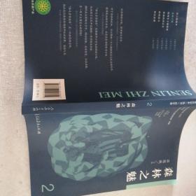 语文素养读本(丛书)·高中卷2:森林之魅