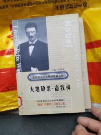诺贝尔文学奖精品典藏文库 大地硕果.畜牧神 上下