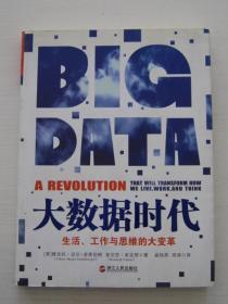 大数据时代:生活、工作与思维的大变革【馆藏】