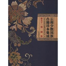 云南少数民族古籍珍本集成 第51卷