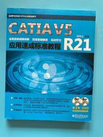 CATIA V5R21应用速成标准教程(2张光盘)
