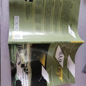环境人体工程学---环境艺术设计专业标准教材