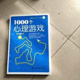1000个心理游戏