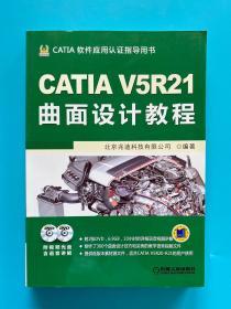 CATIA V5R21曲面设计教程