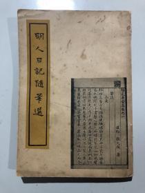 民国24年-好品〈明人日记随笔选〉一厚册全