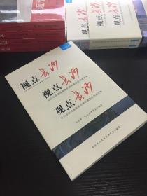 视点长沙 观点长沙  2019年卷(2册)