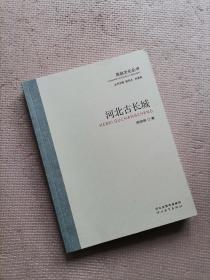 燕赵文化丛书:河北古长城  (大32开,平装)  (实物如图,图货一致的,一书一图)