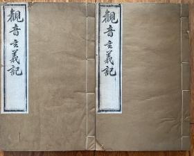 """少见民国木刻本《观音玄义记》两厚册四卷一套全。智顗撰,为中国佛教天台宗四祖,也是实际的创始者,被后世尊为""""东土释迦""""。精刻本佛教佛经资料佛像。"""
