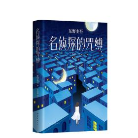 东野圭吾作品--名侦探的咒缚