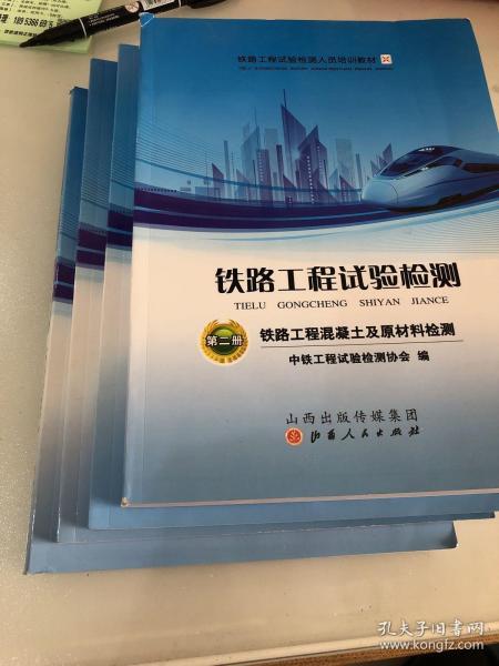 铁路工程试验检测(四册合售)