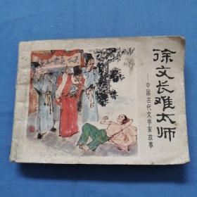 徐文长难太师——中国古代文学家故事(连环画)