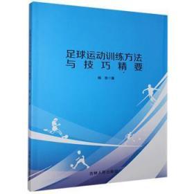 全新正版图书 足球运动训练方法与技巧精要杨京吉林人民出版社9787206177941书海情深图书专营店