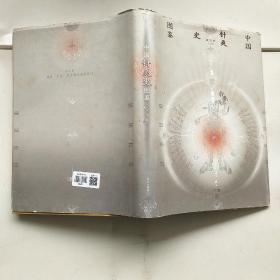 中国针灸史图鉴(只有一本下)以实拍图为准
