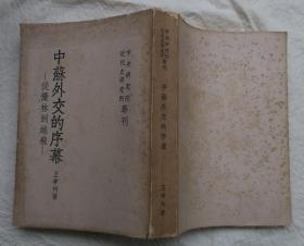 中苏外交的序幕 - 从优林到越飞,1963年初版