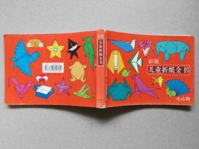 儿童折纸全书(彩版)
