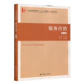服务营销(第二版) 安贺新 上海财经大学出版社9787564235147正版全新图书籍Book