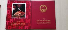 1999年中国邮票全年册(含兔发行纪念张)