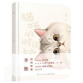 全新正版图书 猫咪的时间旅行(精)猫电子工业出版社9787121395406 本册普通大众特价实体书店