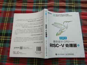 手把手教你设计CPU——RISC-V处理器篇