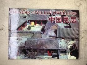 中国居民 CHINESE CIVILIANDWELLING(邮票画册)