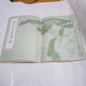 荣宝斋画谱5山水部分222C