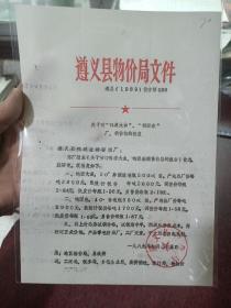 黔酒文化:遵义县物价局关于对鸭溪金钟窖酒厂生产的鸭源大曲、鸭源春厂、销价格的批复(最后一张图片仅供参考)